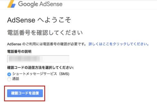 Google Adsense登録画像