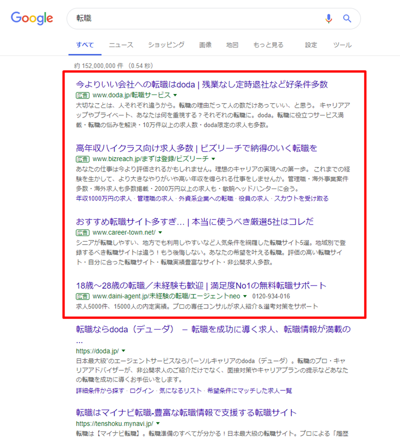 Google 検索 転職結果