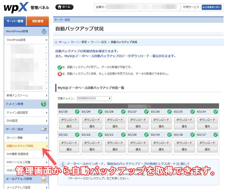WPXのバックアップ画面
