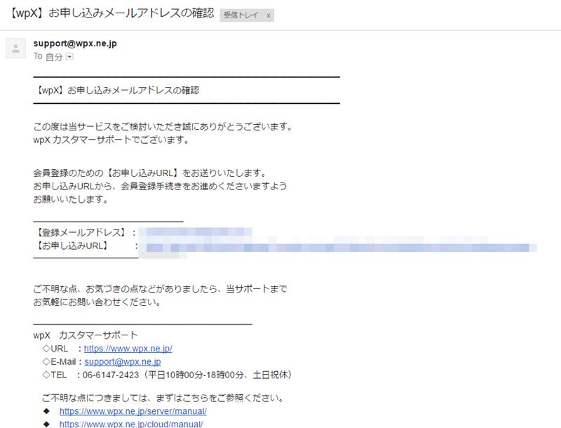 WPX登録画面