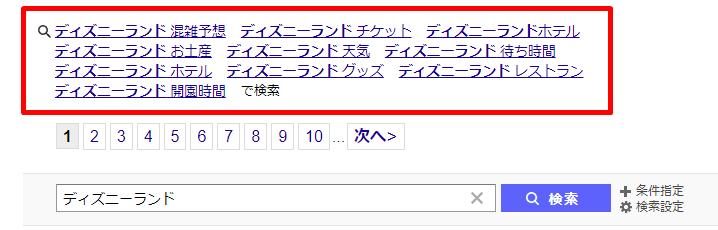 Yahoo!検索エンジンの虫眼鏡キーワード ディズニーランド