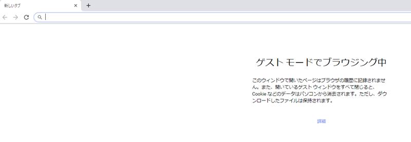 Google Chromeのゲストモード