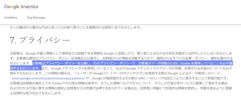 Google アナリティクス プライバシーポリシー