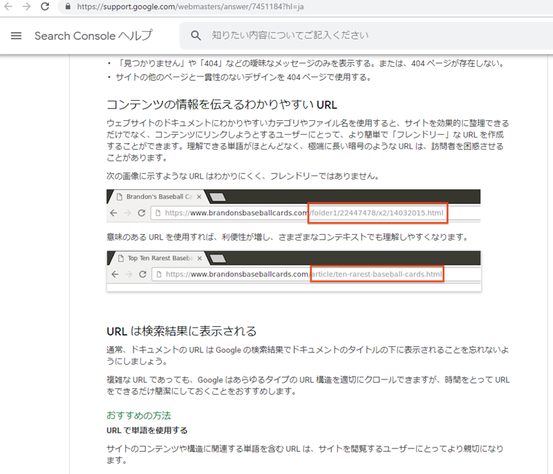 Googleサーチコンソール URLヘルプ