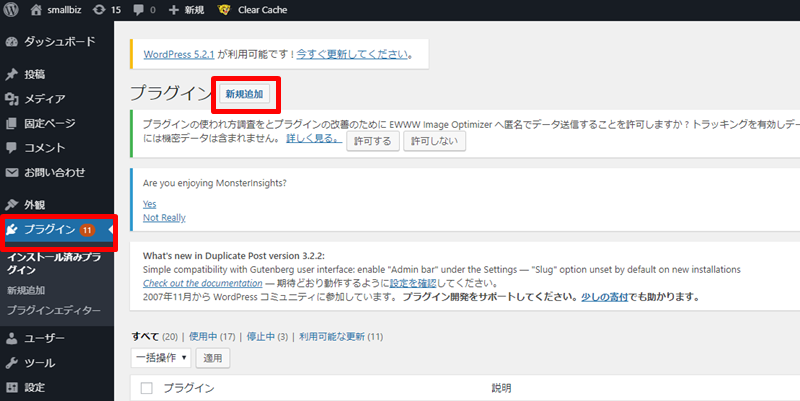 wordpress プラグイン 新規追加