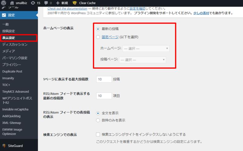 WordPress初期設定 表示設定ホームページの表示