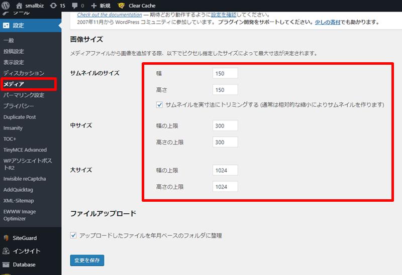 WordPressメディア設定