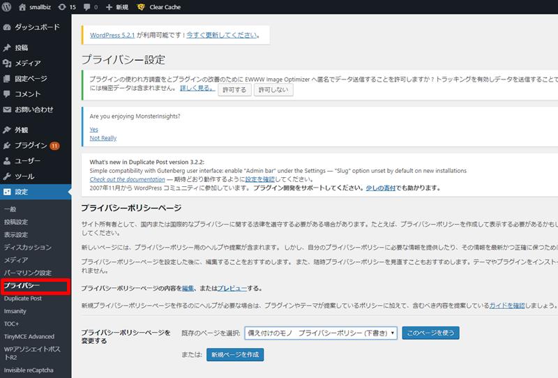 WordPress 初期設定 プライバシー