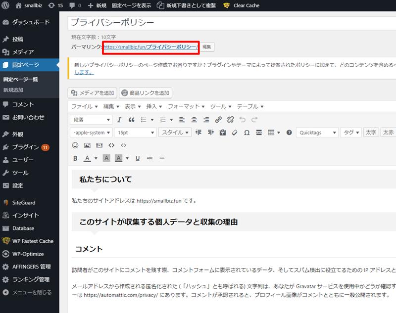 WordPress プライバシーポリシー