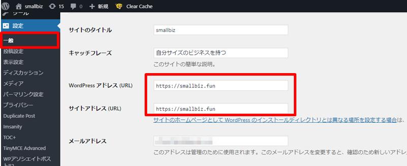 WordPress初期設定 サイトアドレスとWordPressアドレス