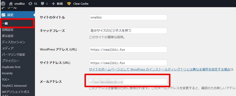 WordPress初期設定 メール