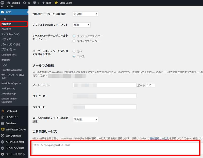 WordPress初期設定 更新情報サービス