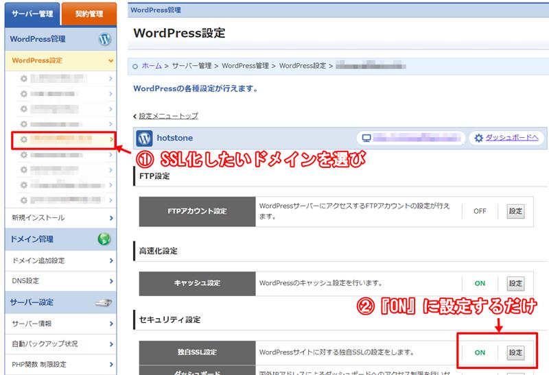 WPXでのSSL化の設定方法