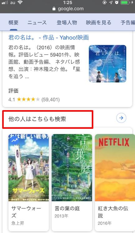 Googleの映画検索結果