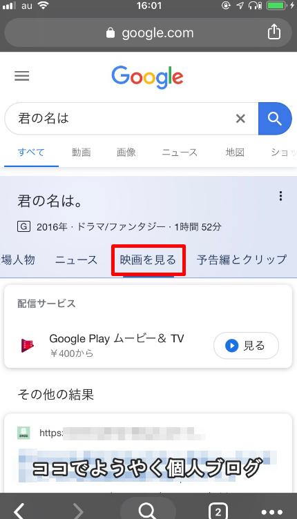Googleの検索画面 映画