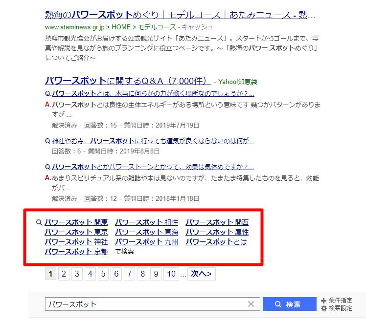 Yahoo!でパワースポットを検索