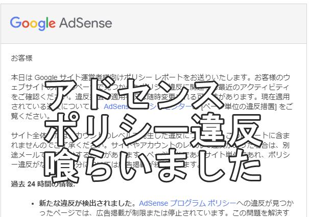 Google アドセンス ポリシー違反