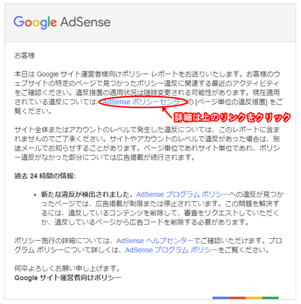 Google Adsense ポリシー違反
