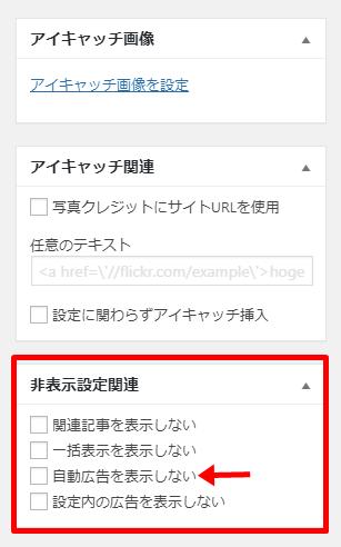 Affinger5 自動広告 非表示設定